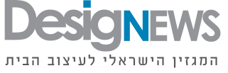 מגזין עיצוב פנים דיזייניוז logo