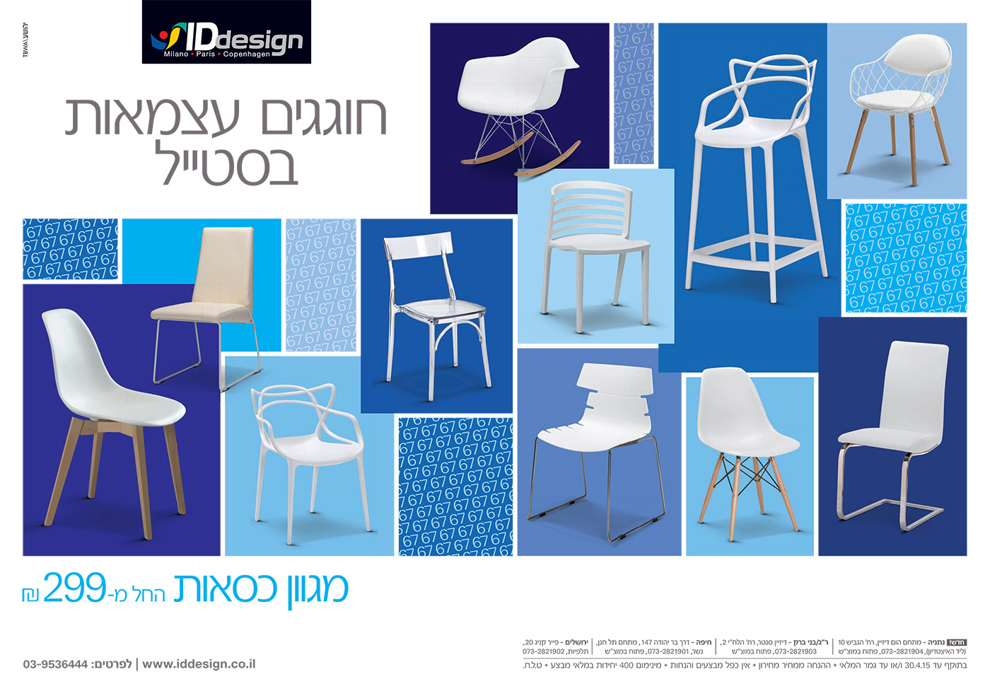 IDdesign חוגגים עצמאות בסטייל
