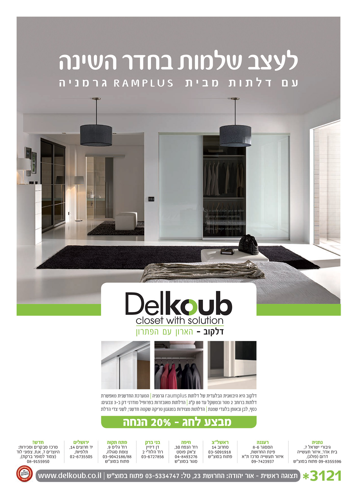 ads_delcoub