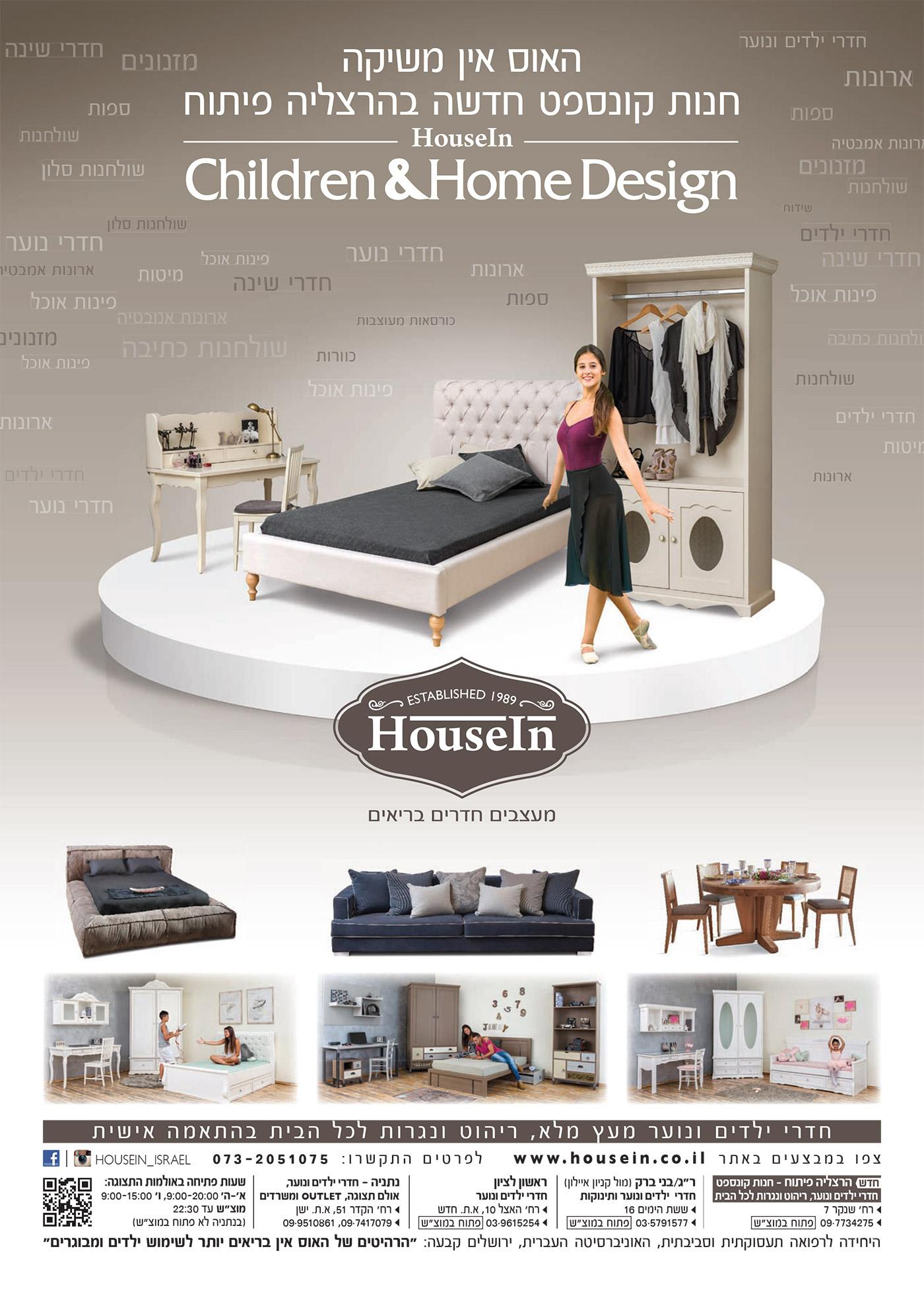 ads_housein