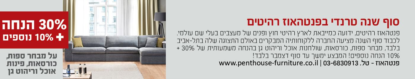%d7%a4%d7%a0%d7%98%d7%94%d7%90%d7%95%d7%96